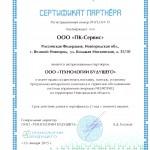 Сертификат эл. очередь-ПК