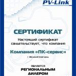 PV-LINK_ПК Сервис